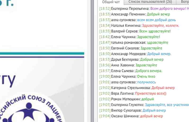 10.09.2015 Участие в круглом столе в формате вебинара