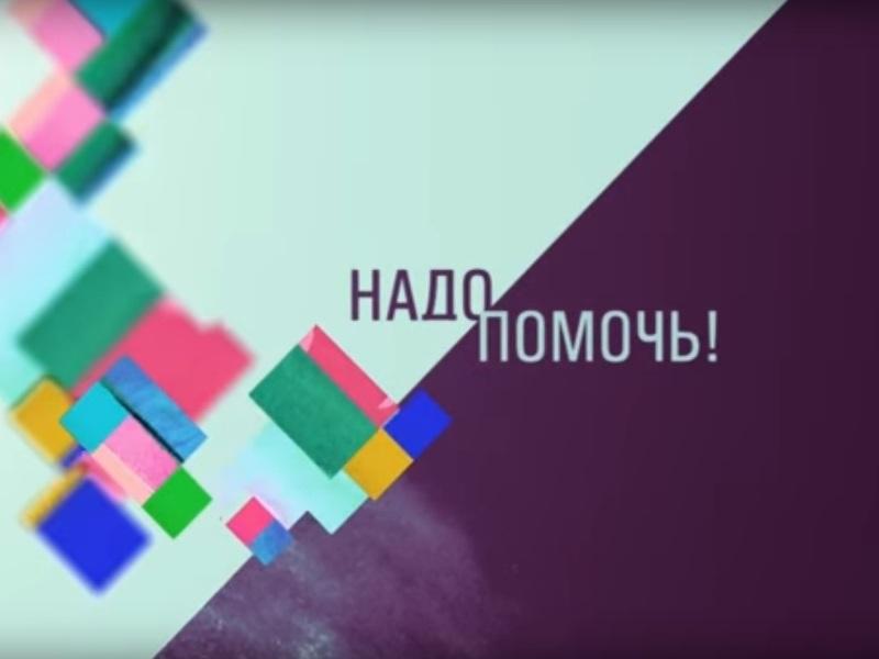 25.05.2016 Передача на ГТРК Губерния «Надо помочь»